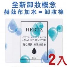 赫茲布 - 加水就能卸妝!2入優惠組
